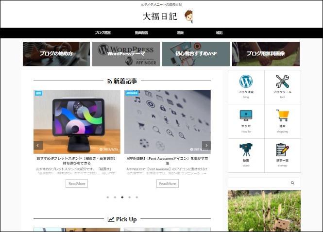 大福日記ブログ画像