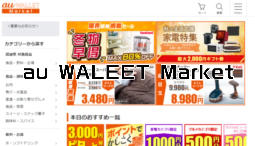 auWalletマーケット