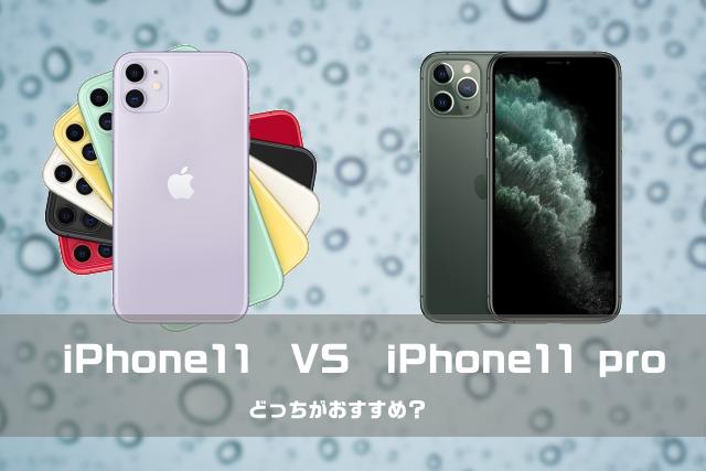 iPhone11とiPhone11 pro