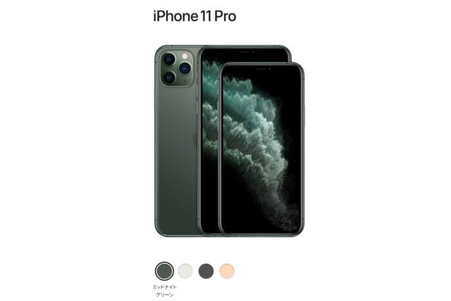 iPhone11proカラバリ