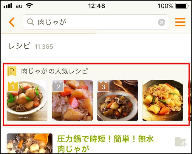 肉じゃが人気レシピ