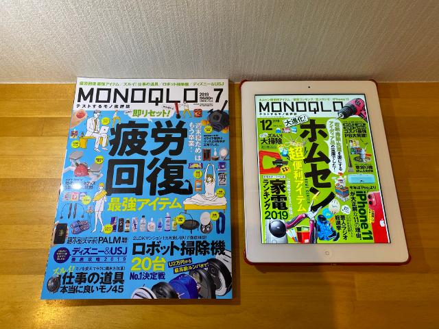 リアル雑誌も購入