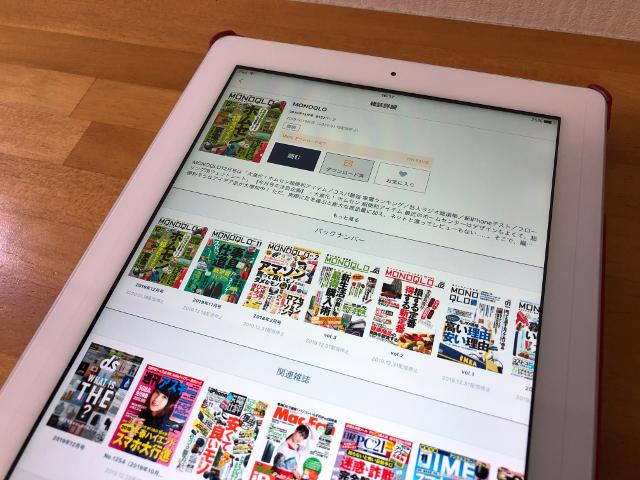 iPadで楽天マガジン