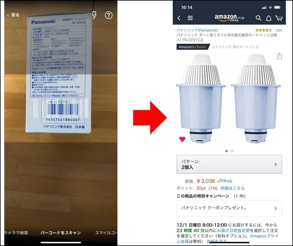 Amazonでバーコード検索