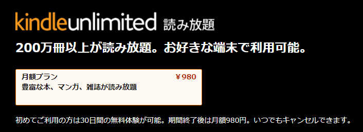 Kindle Unlimited料金