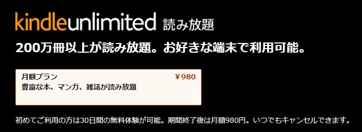 Kindle Unlimited料金