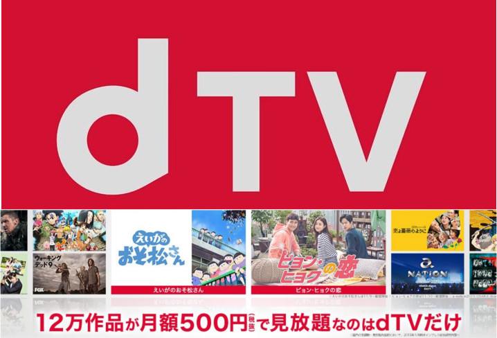 dTV画像