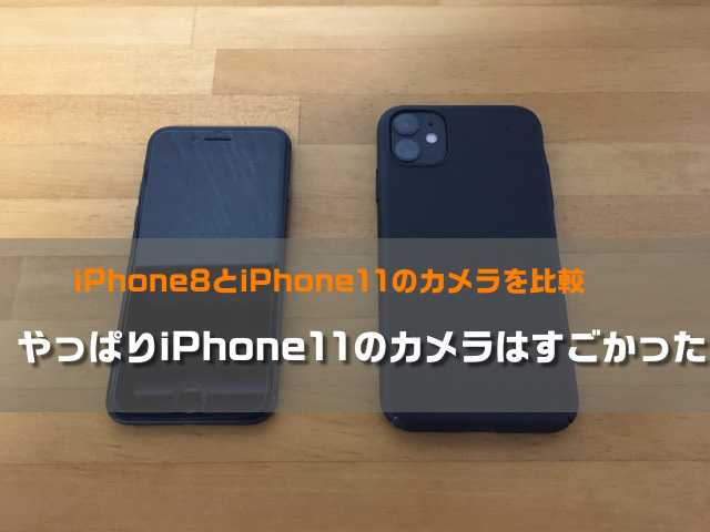 iPhone8と11カメラの比較