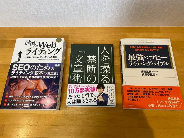 コピーライティングの本