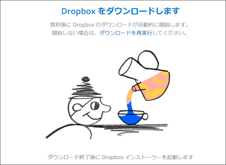 ドロップブックスのダウンロード