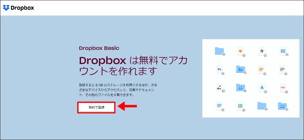 ドロップボックス登録画面