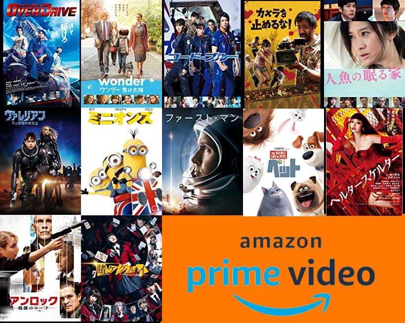 プライムビデオ人気の映画