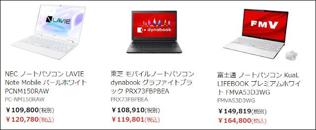 国内ブランドのパソコン