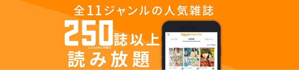 楽天マガジン250誌以上読み放題