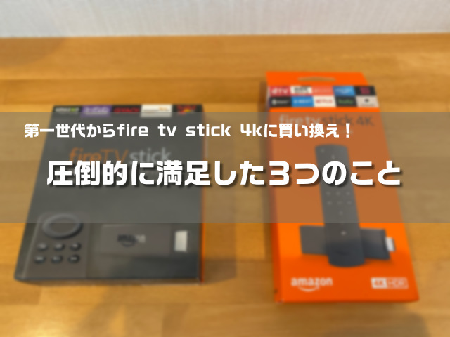 fire tv stick買い換え