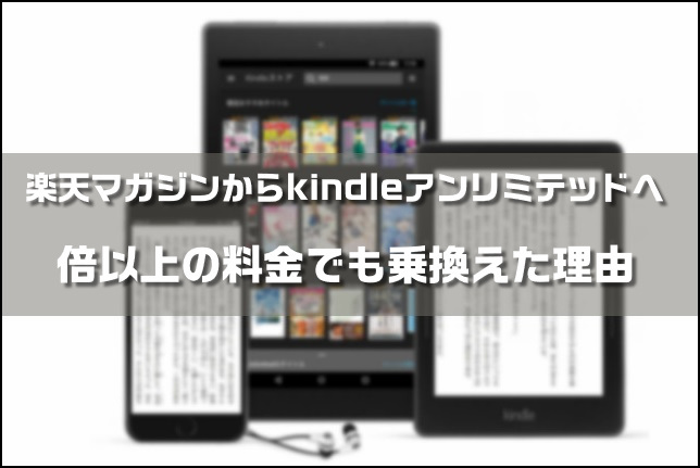 kindleアンリミテッドTOP