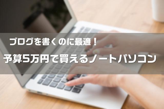 ブログ用パソコンTOP