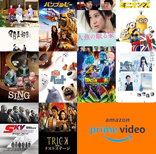 プライムビデオ人気映画