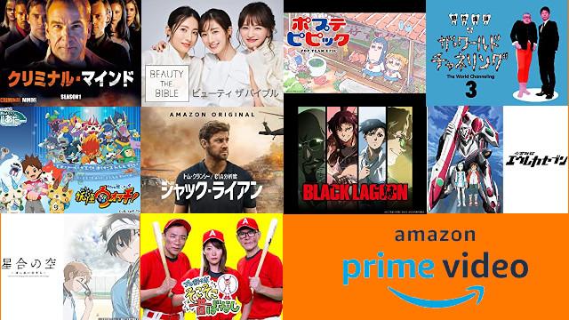 プライムビデオ人気TV番組