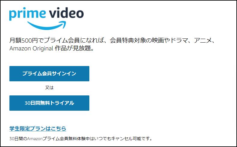 プライムビデオ登録画面