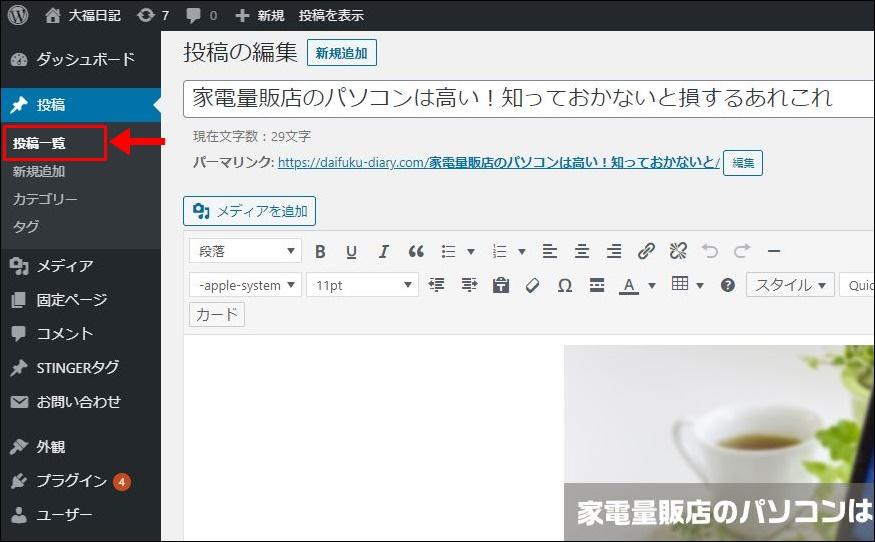 ワードプレス投稿画面