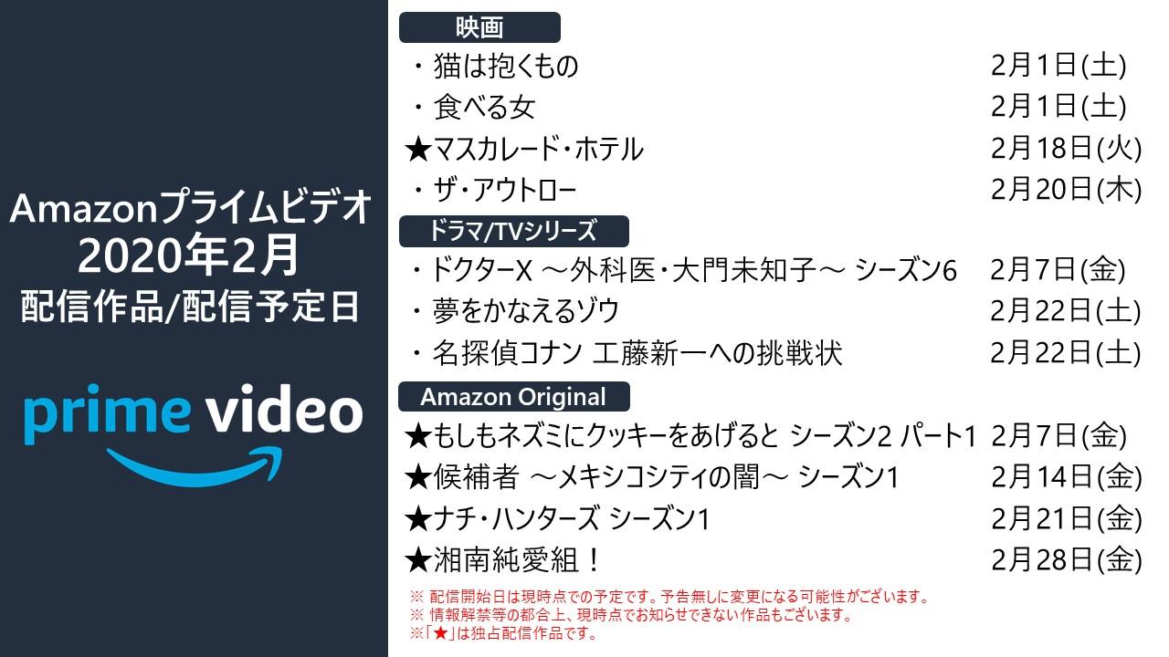 2020年2月プライムビデオ配信予定作品