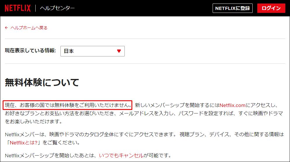 NETFLIX無料配信なし