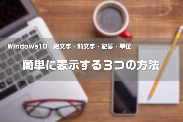 Win10特殊文字アイキャッチ