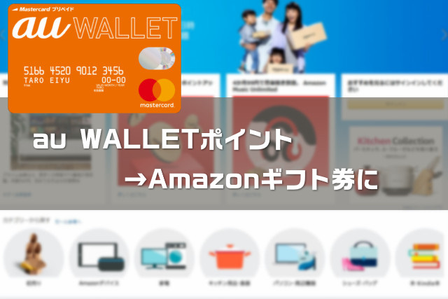 auWALLETトップ