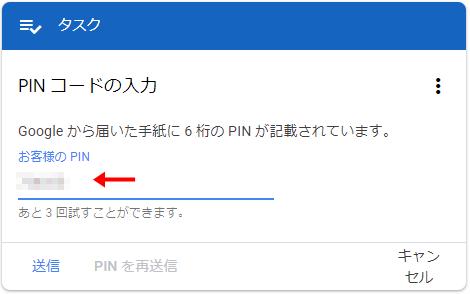 アドセンス画面でPINコードを入力