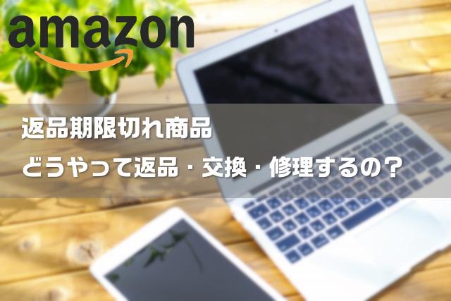 Amazon返品交換