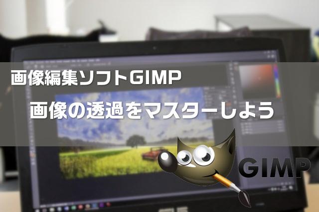 GIMPで透過画像