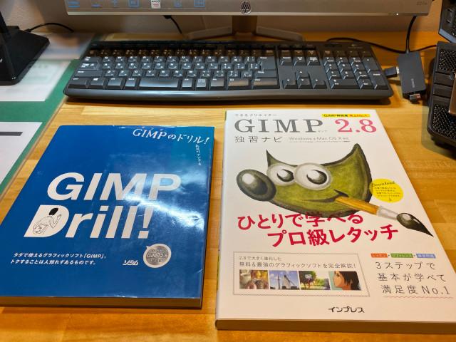 GIMPの本