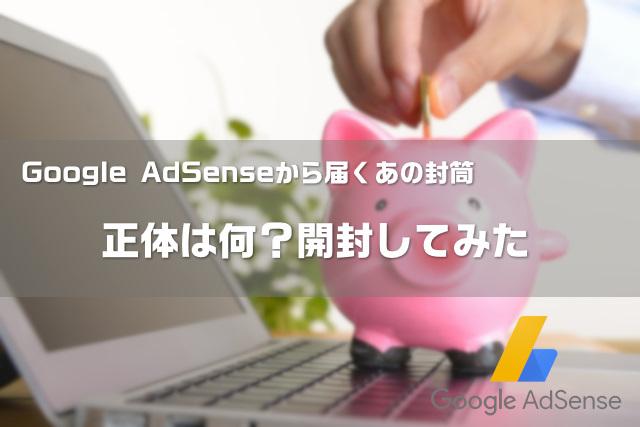Google AdSense封筒タイトル