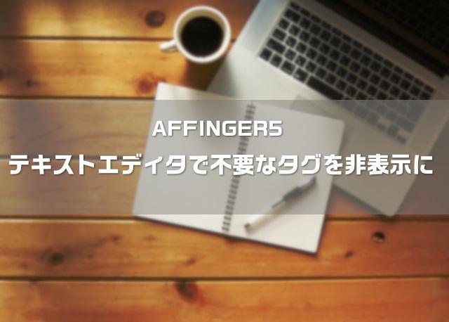 AFFINGER5不要なタグ非表示