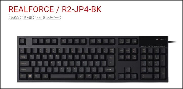 東プレR2-JP4BK