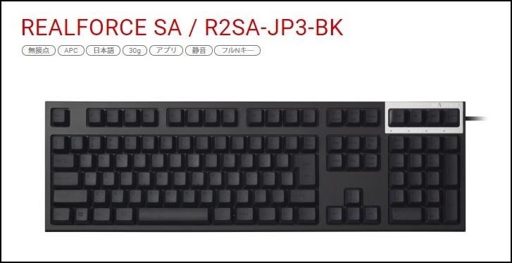 東プレR2SA-JP3BK