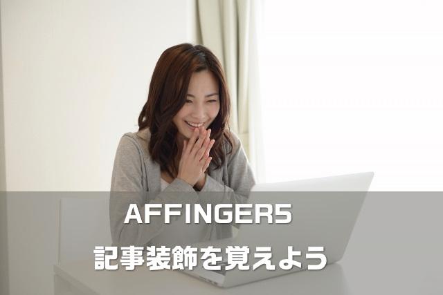 AFFINGER5の使い方