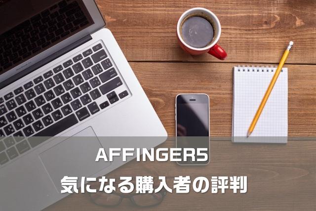 AFFINGERの評判