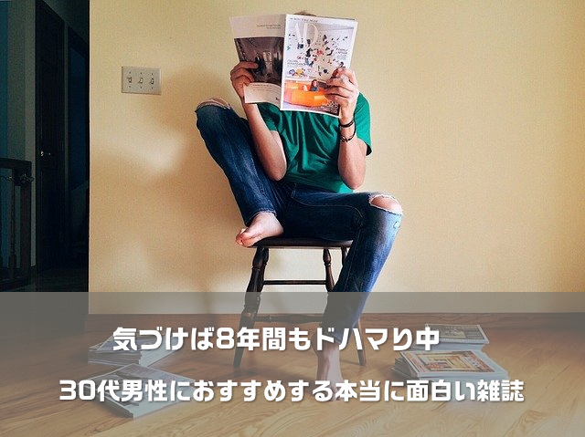 おすすめの雑誌