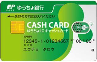 ゆちょ銀行キャッシュカード
