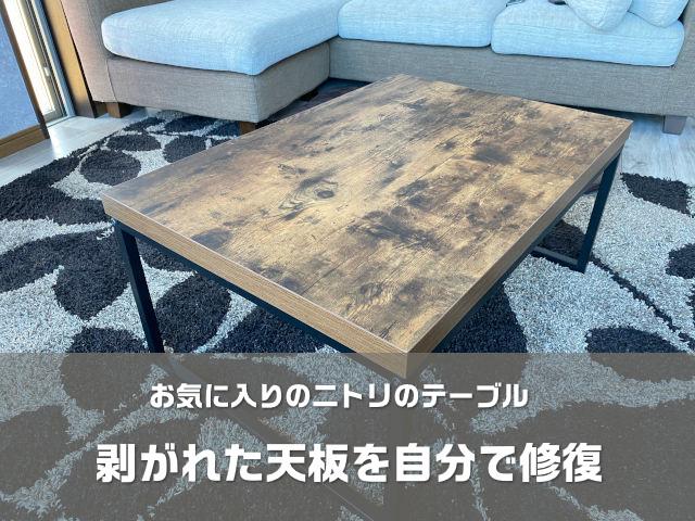 ニトリのテーブル天板剥がれ