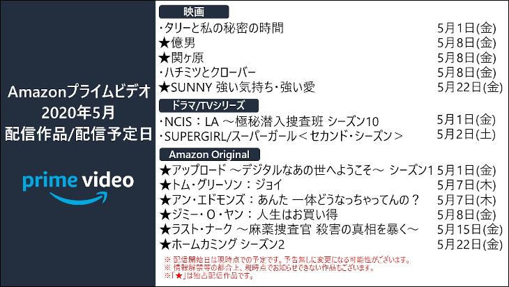 プライムビデオ2020年5月の配信予定作品