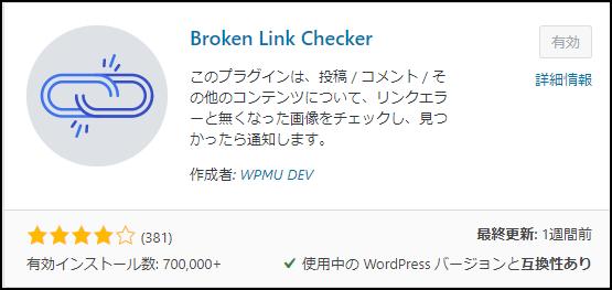 プラグインBroken Link Checker