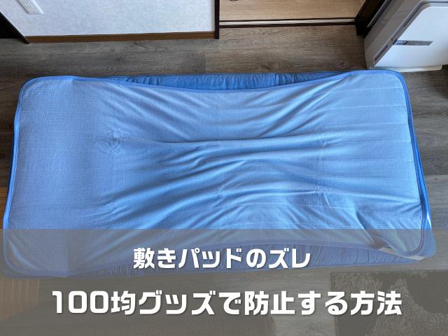 敷きパッドのずれを100均グッズで防止