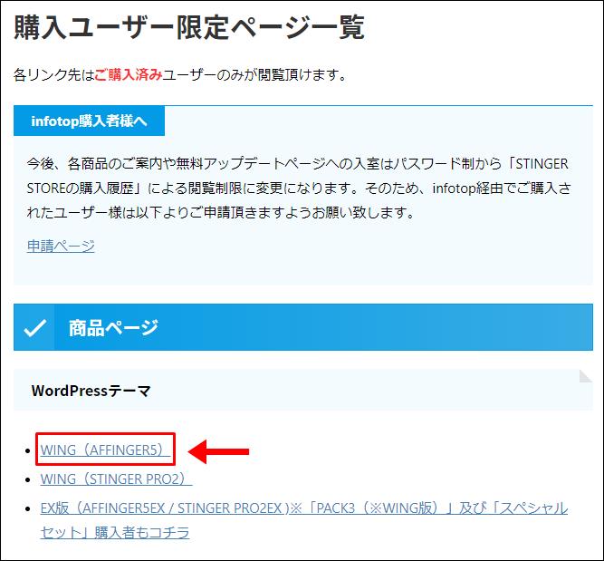 購入ユーザー限定ページ