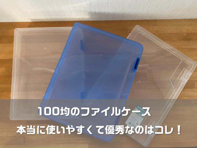 100均のファイルケース