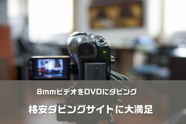 8mmビデオをDVDにダビング