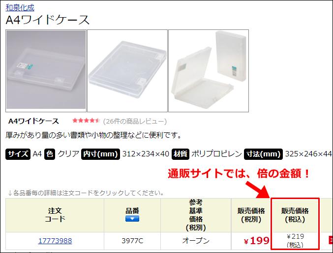 A4ワイドファイルケースの価格