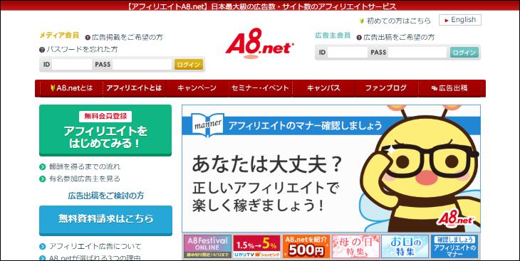 A8.netトップ画像
